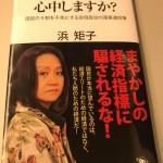 この本を読み始めました。  気鋭エコノミストとして知られている浜矩子さん。