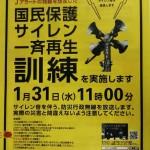 まもなく11時から国民保護サイレン一斉再生訓練が神奈川県内(横浜市と川崎市は市役所内放送)で流れます。