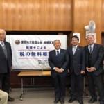 東京地方税理士会 相模原支部による税の無料相談会