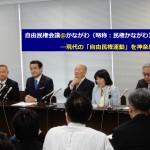 2月19日、もとむら賢太郎も呼びかけ人として「自由民権会議@かながわ」(略称:民権かながわ)の設立を呼び掛ける記者会見がひらかれました。