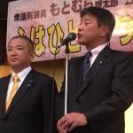 もとむら賢太郎 中央区新春の集い2018