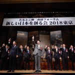 新しい日本を創る会 2018 東京