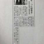 もとむら賢太郎新春の集いが、タウンニュース中央区版に掲載いただきました。
