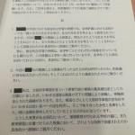 名古屋市立中学校で前川前文科省事務次官を総合学習の講師に招いたことについて、文科省から名古屋市教委に詳細な問合せがあったことが問題になっています。