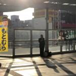 本日は小田急相模原駅頭よりスタート。