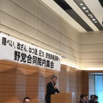 立憲民主・希望・民進・共産・社民・自由の6党が合同で今国会の安倍政権の様々な問題や疑惑を整理・確認し、一致結束して闘うための心合わせを行いました。
