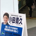 小田貴久市議(緑区選出)と共に、橋本駅頭からスタート。