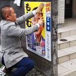 午前中は「相模原から日本を変える!会」「無所属」シールをポスターにはる作業を展開中です。