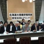 今朝は先般の北海道胆振東部地震で発生した北海道内大規模停電に関して、野党合同のヒアリングが行われています。