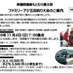 【ファミリーアジ五目釣り大会開催!初心者もOKです】