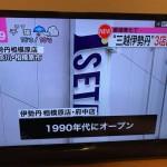 今朝複数の皆さんから問い合わせがあった伊勢丹相模原店の閉店情報。
