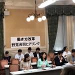 野党合同による働き方改革に関するヒアリングが行われております。
