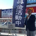 本日も地元での災害募金活動〜清新地区高齢者芸能大会などに参加させていただき、台風24号で吹き飛んでしまったポスター掲示板の修理などを行なっております。