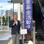 JR橋本駅頭にて、青空の下災害募金活動を行ってきました。