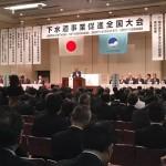 下水道事業促進全国大会が開催されております。