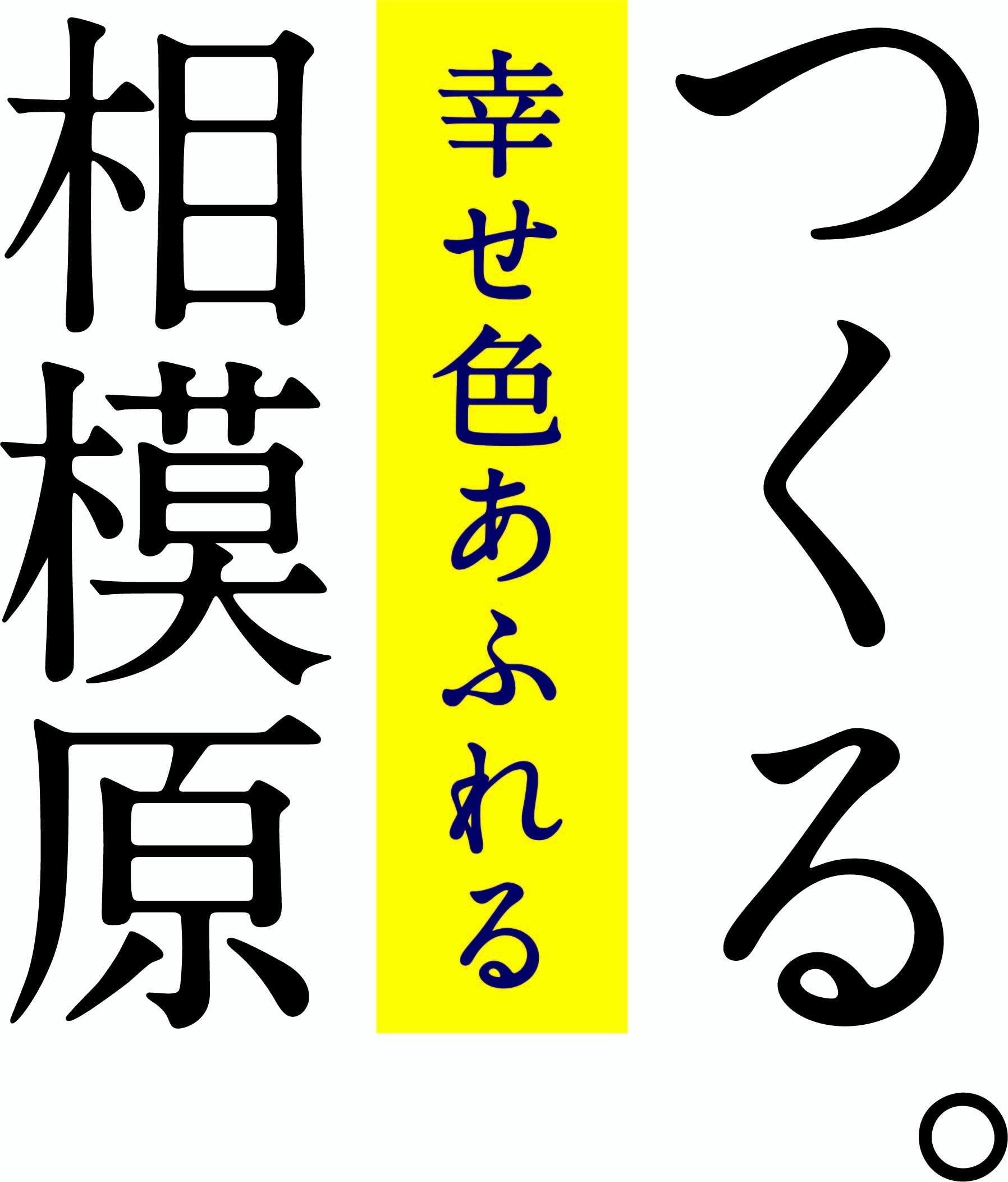 つくるロゴ
