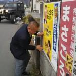本日も市内各地をまわり、二連ポスターの張り替え中です。