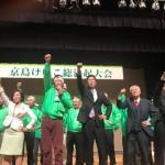 本日は、京島けいこ県議(南区)、寺崎雄介県議(中央区)の決起大会に参加させていただき、その他市内イベントにも参加させていただきました。