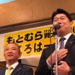 もとむら賢太郎 中央区 新春の集い2019