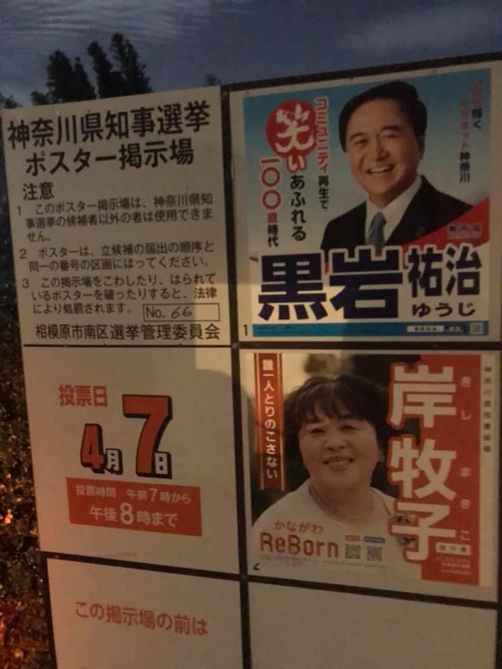 今日から神奈川県知事選挙が始まり、統一地方選の前半戦がスタートしました。