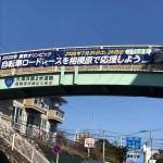 シビックプライド⑧いよいよ来年、東京オリンピック・パラリンピックが予定されています。