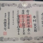 本日相模原市役所内にて、 相模原市選挙管理委員 佐藤賢司委員長から 当選証書をいただきました。