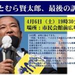 【もとむら賢太郎、最後の訴え】 ◆19時30分~ 市民会館前広場◆