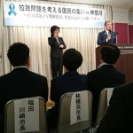 拉致問題を考える国民の集いin神奈川