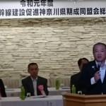 令和元年度 リニア中央新幹線建設促進神奈川県期成同盟会の総会が開かれ、副会長として出席させていただきました。