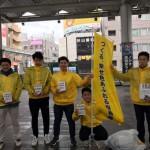 街頭募金活動