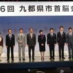 4月に続き2度目の九都県市首脳会議に出席させていただきました。