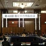 本日は、「第48回指定都市市長会議」が都内で行われ、参加させていただきました。