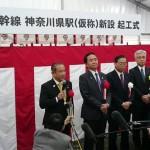 リニア中央新幹線 神奈川県駅新設 起工式