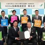 公益社団法人津久井青年会議所・相模原市 SDGs協働推進宣言の署名式が本日行われました。