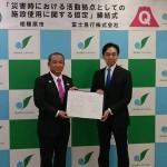 富士急行株式会社と相模原市で、「災害時における活動拠点としての施設使用に関する協定」締結式が行われました。