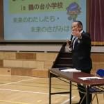 まちかど市長室in鶴の台小学校