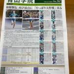 「あなたと青山学院 32号」に、表紙の箱根駅伝総合優勝と共に、「あのころ・そして・いま」の記事として掲載していただきました。