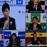 九都県市首脳会議緊急メッセージ