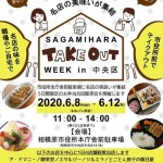 SAGAMIHARA TAKEOUT WEEK in 中央区
