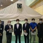 マスクやコロナウイルス感染症対策に係る感染症対策テントをご寄贈いただきました。
