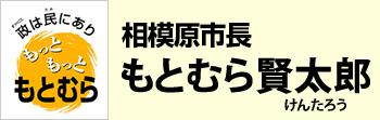 民主党神奈川県第14区総支部長 衆議院議員 / 元県議会議員 もとむら賢太郎(けんたろう)