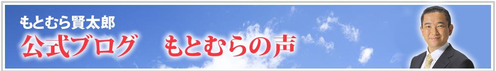 もとむら賢太郎 公式ブログ もとむらの声