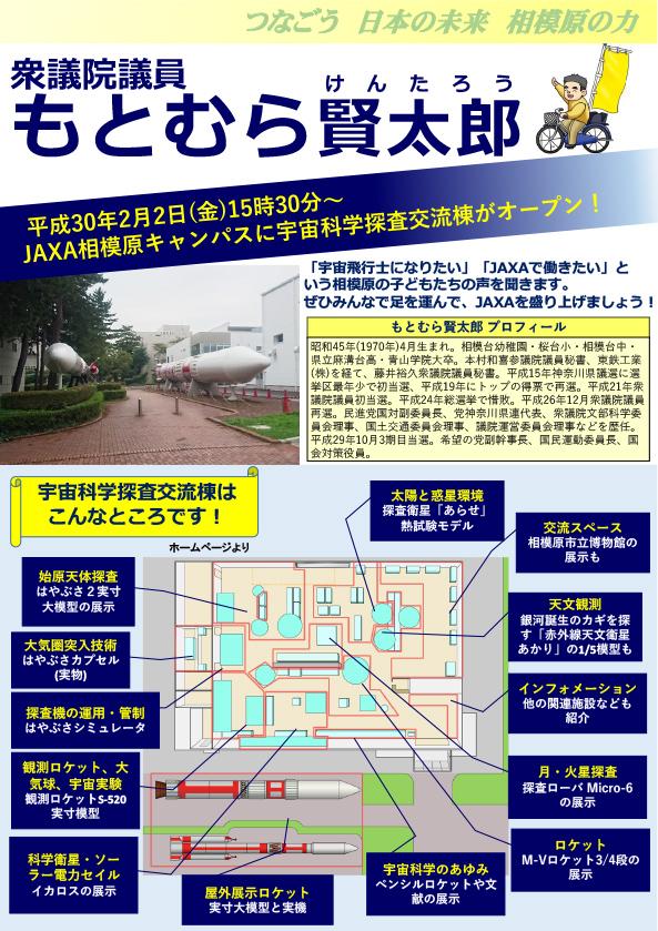 活動報告2018年JAXA相模原キャンパス号外)
